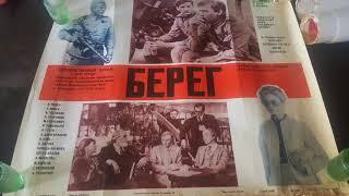 Плакаты фильмов ссср
