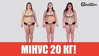 """постер к видео Мінус 20 кг! Оксана після програми """"8 тижнів""""/ Как похудеть на 20 кг?"""