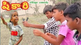 Shikaari🔥🔥village comedy show | Ultimate creative things Vs my village show