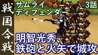 Nintendo Switch「サムライディフェンダー 戦国合戦アクション」のゲー...