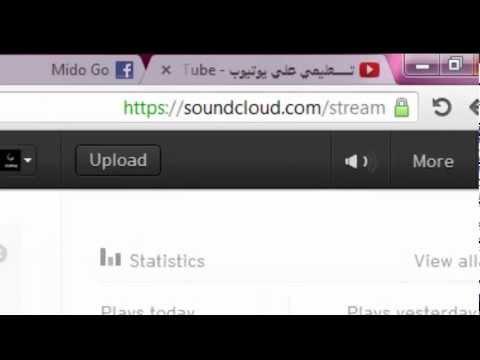 رفع الملفات الصوتية والأغاني من الجهاز علي الفيس بوك Youtube
