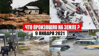 Катаклизмы за день 9 января 2021 | месть природы,изменение климата,событие дня, в мире,боль земли