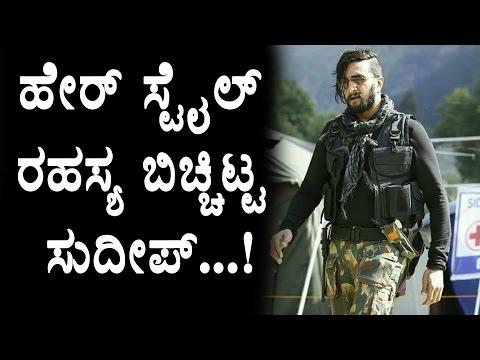 Hairstyle Secrete Reveled By Sudeep Hebbuli Kannada Movie Sudeep