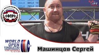 Машинцов Сергей  Чемпионат Мира 2017