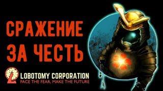 Lobotomy Corporation - Прохождение игры #74 | Сражение за честь