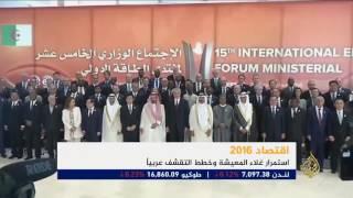 اقتصاد 2016: تحولات عالمية بارزة واستمرار المعاناة عربياً