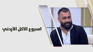 رعد الزعبي وباسكال بوجي - اسبوع الاكل الأردني