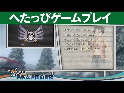 【PS3】『ワンピース 海賊無双』Part.05 第4話 名もなき国の冒険