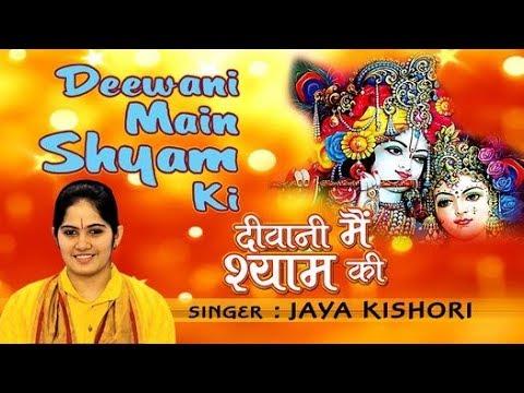 mere banke bihari krishan ji (मेरे बांके बिहारी) सुपरहिट मधुर भजन New 2018 || Jaya Kisorii