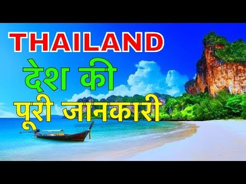 THAILAND FACTS IN HINDI || बड़ा ही कमाल देश  || THAILAND CULTURE AND LIFESTYLE