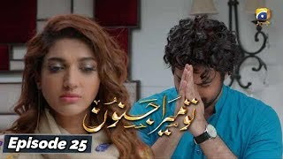 Tu Mera Junoon - Episode 25 - 30th Dec 2019 - HAR PAL GEO DRAMAS