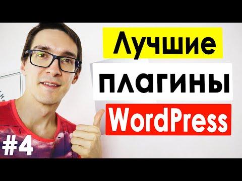 Настройка wordpress mu domain mapping настройка