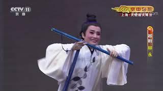 《CCTV空中剧院》 20191206 越剧《柳永》 2/2| CCTV戏曲