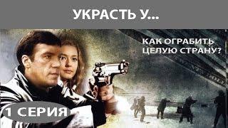 Украсть у... Сериал. Серия 1 из 8. Феникс Кино. Детектив