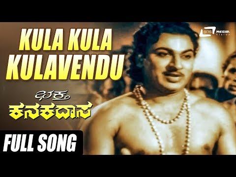 Bhaktha Kanakadasa | Kula Kula Kulavendu |  Dr Rajkumar | Krishnakumari | Kannada Video Song