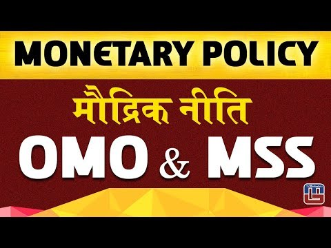 Monetary Policy| OMO & MSS | General Awareness | All Competitive Exams