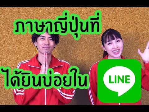 ภาษาญี่ปุ่นที่ใช้บ่อยใน Line ภาค1 - วันที่ 26 Oct 2018