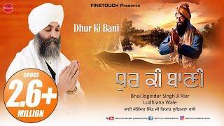 Dhur Ki Bani   Bhai Joginder Singh Ji Riar (Ludhiana Wale)   Finetouch