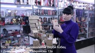 Sex Shop FLIRTY с сексологом Верой Кобец