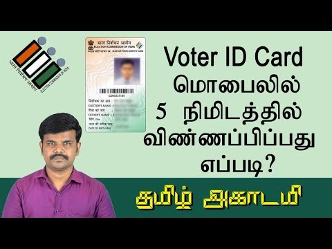 How To Apply Voter ID Card Mobile In Tamil | வாக்காளர் அடையாள அட்டை | Online Registration