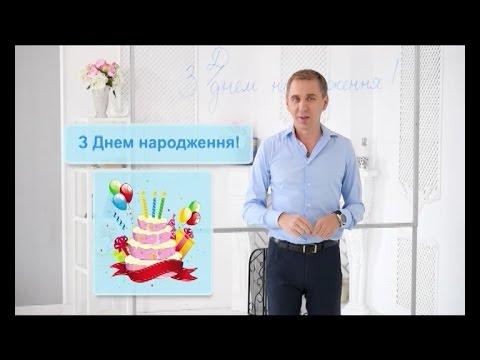 З днем (чи Днем) народження? – експрес-урок