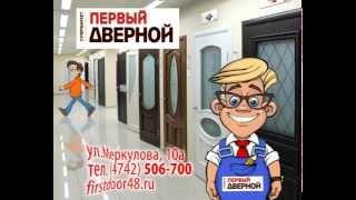 Супермаркет ПЕРВЫЙ ДВЕРНОЙ(, 2014-12-16T08:50:00.000Z)