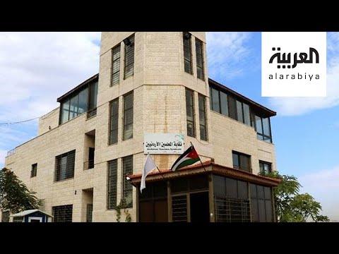 بعد فيديو -أنا الدولة-.. الإغلاق سنتين لنقابة المعلمين في الأردن  - 23:58-2020 / 7 / 25