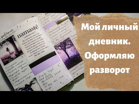 МАГИЯ в Смэшбуке. Оформляю Личный Дневник. Идеи для ЛД  Эзотерические страницы