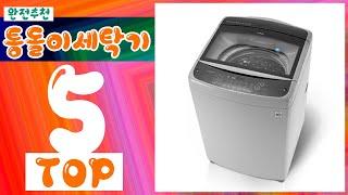 통돌이 세탁기 추천 판매량 인기 순위 TOP5 순위 가…