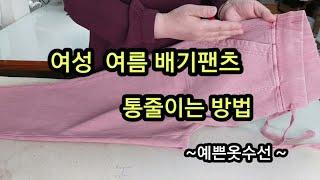 여성 여름 배기바지 품줄이는 초간단  방법