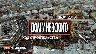"""ЖК """"Дом у Невского"""" [Ход строительства от 26.01.2018]"""