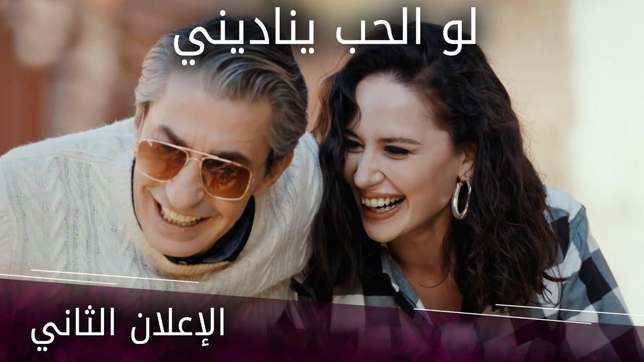 مسلسل لو الحب يناديني - الإعلان الثاني