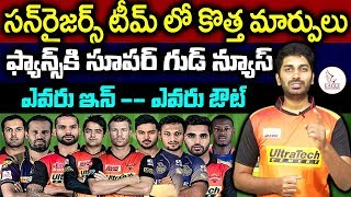 Sunrisers HYD Team Changes for 2019 IPL | Retained Players | Auctions | Eagle Media Works
