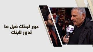 د. خليل الزيود - دور لبنتك قبل ما تدور لابنك