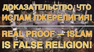 Real proof that Islam is false religion! / Реальное доказательство несостоятельности и лжи Ислама!