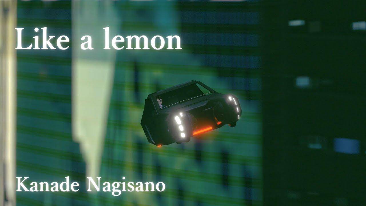 Like a lemon【渚乃奏 official MV】