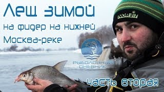 ловля леща зимой на фидер на Москва - реке видео : РД.