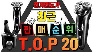 남자 전기 면도기 가성비 TOP 20 추천 2020