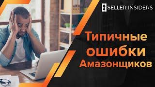 Почему не стоит начинать бизнес на Амазоне | Seller Insiders