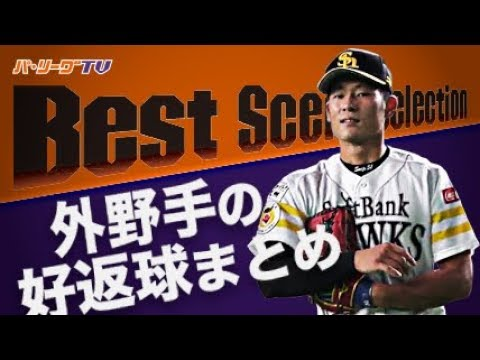 《Best Scene Selection》外野手の好返球まとめ