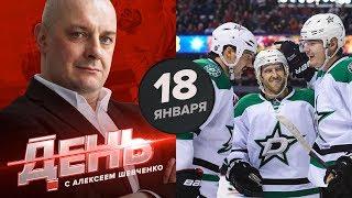 Клубы НХЛ избавляются от россиян. День с Алексеем Шевченко 18 января