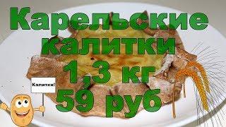 НИЩЕКУХНЯ. Простой рецепт карельских калиток. 1,3 кг за 59 рублей!