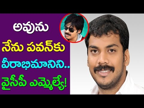 Ycp Mla Anil Kumar Yadav Is A Big Fan Of Pawan kalyan | Anil Kumar Yadav Interview | Taja30