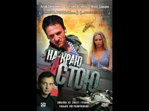 На краю стою (2008) | Полный фильм