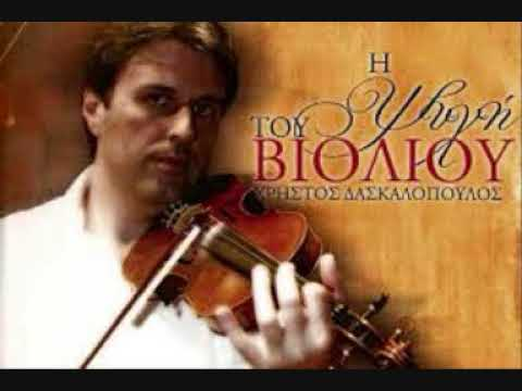 roumaniki xora xristos daskalopoulos violin
