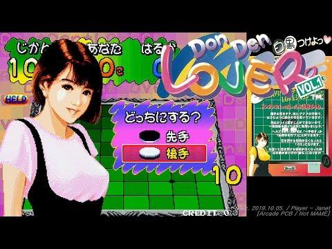Don Den Lover Vol.1 - 1CC (Not MAME) / ドンテンラバー Vol.1 / 돈 덴 러버 Vol.1