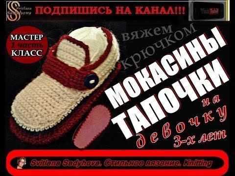 Мокасины детские. Тапочки крючком. МК-1. Мокасины-тапочки вязаные. Вязаная обувь