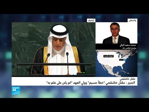 أهم ما جاء في تصريحات الجبير بشأن مقتل خاشقجي  - نشر قبل 2 ساعة