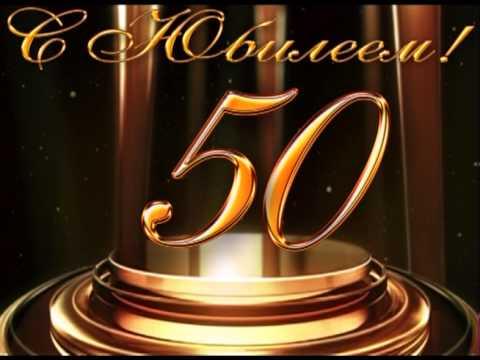 50 с юбилеем - YouTube