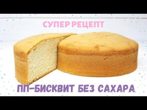 Нежный и воздушный ПП-бисквит на сахарозаменителе |Рецепт+сравнение с обычным сахаром